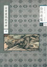 徐邦达集十三:古书画伪讹考辩(肆)