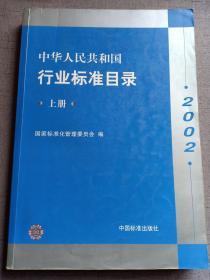 中华人民共和国行业标准目录2002 上册 限量5千册