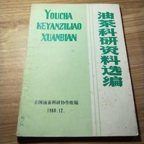 油茶科研资料选编1980.12