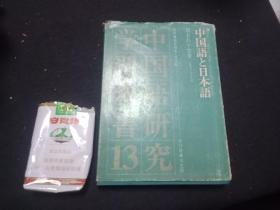 中国语日本语