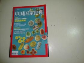 中国国家地理 2018 5