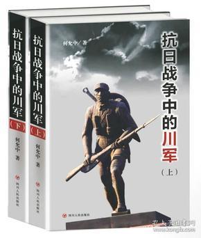 抗日战争中的川军(上、下)
