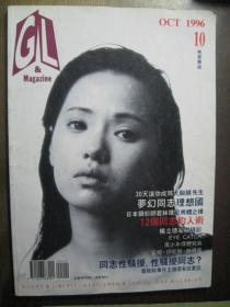 G &L热爱杂志 1996年10