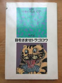 正版现货原版日文童书0硬精装