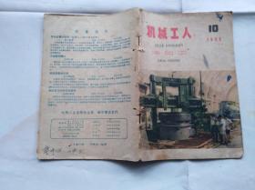 机械工人1958年第10期,国庆时的刊物。全国工业交通展览会展出汽车拖拉机。封三为降低稿费标准告读者作者书。很好的稿费史料