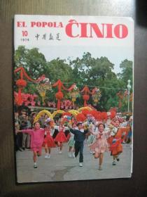 中国报道 1976年 10 内有伟大毛主席照片1张