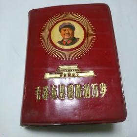毛泽东思想胜利万岁,毛、林彩像11张,林题3张,带前言。含最高指示298页、林副主席指示311页。开本75*105毫米