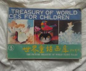 世界童话画库第5集