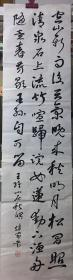 江苏教育学院附属高级中学高级教师赵家书作品一幅书法