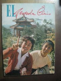 人民中国报道(1963年第4期)