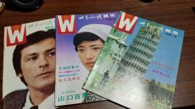世界知识画报1985年第7-12期 6本合售 好品