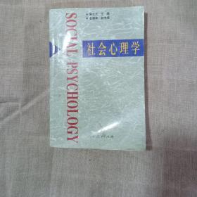 社会心理学 人民教育出版社