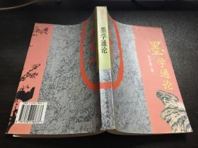 墨学通论(国学丛书)93年1版95年2印5257册