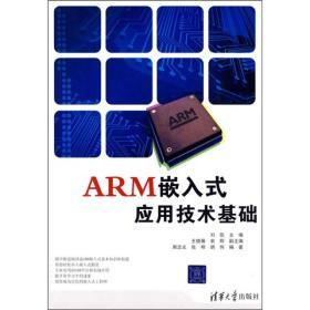 ARM嵌入式应用技术基础