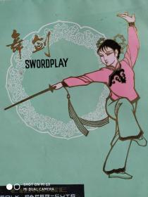中国剪纸(舞蹈)一套【6】枚