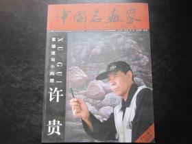 美术类:中国名画家 许贵素描速写小构图