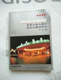 经营与管理——改革开放大潮中的北京建国饭店