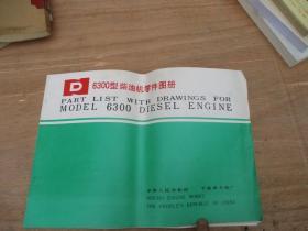 6300型柴油机零件图册