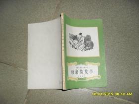 安徒生童话全集之五:母亲的故事(85品小32开1986年新2版1印203700册148页)44775