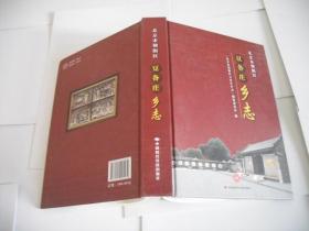 北京市朝阳区豆各庄乡志