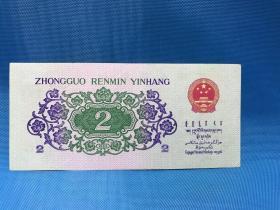 1962年第三套人民币贰角
