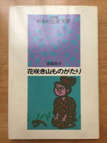 正版现货 原版日文童书 硬精装