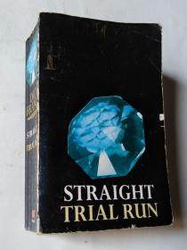 DICK FRANCIS:STRAIGHT & TRIAL RUN