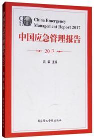 中国应急管理报告2017