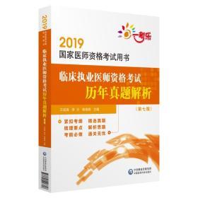 2019临床执业医师资格考试历年真题解析 第七版7