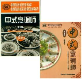 国家职业资格培训 中式烹调师第2版高级教程+配套辅导练习 共2册