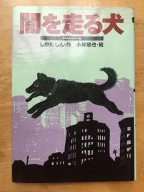 正版现货 原版日文童书4 硬精装