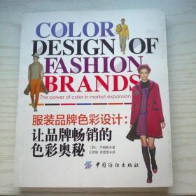 服装品牌色彩设计:让品牌畅销的色彩奥秘 [韩]尹舜煌