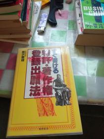 日文原版 特许·著作权登录出愿法