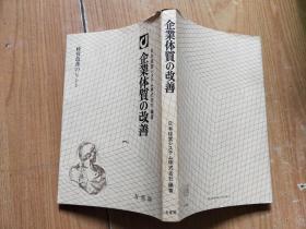 企业体制の改善(日文原版)