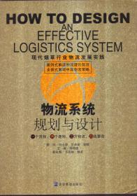 物流系统规划与设计