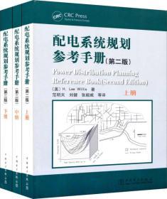 配电系统规划参考手册(第2版)