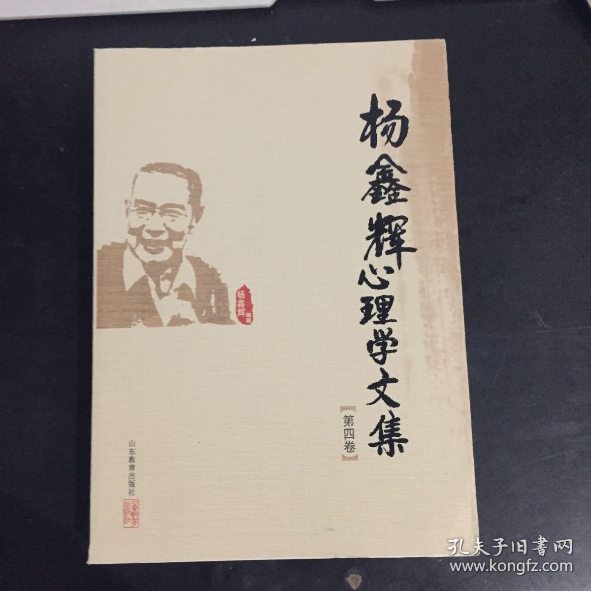 杨鑫辉心理学文集(第四卷)