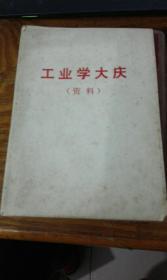 工业学大庆 资料