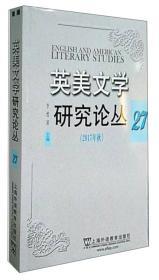 英美文學研究論叢27(2017年秋)
