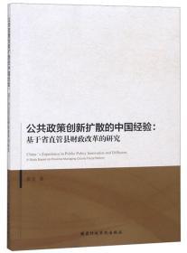 公共政策创新扩散的中国经验:基于省直管县财政改革的研究
