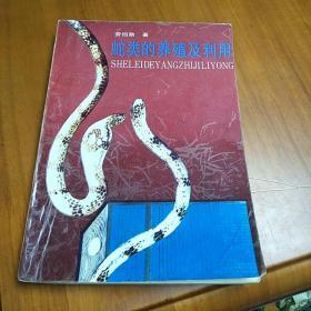 蛇类的养殖及利用