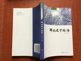 解码咸宁经济(咸宁瞭望文丛)
