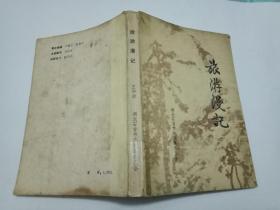 旅游漫记    作者签赠本    书85品如图