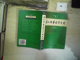 古汉语常用字字典(第4版) .. .