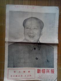 新绍兴报(1970年1月1日,缺第5-6版,有毛林像)