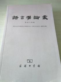 语言学论丛(第44辑)