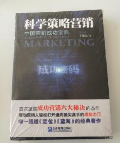 中国营销成功宝典·科学策略营销(修订版)