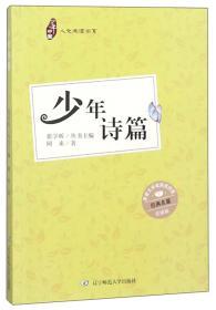 少年中国人文阅读书系:少年诗篇(彩插版)