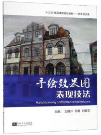 手绘效果图表现技法王继开倪勇刘智志东南大学出版社97875641
