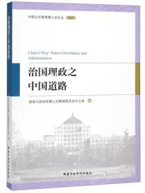 治国理政之中国道路/中国公共管理博士后论丛